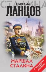 Ланцов М.А.. Маршал Сталина
