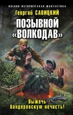 Савицкий Г.В.. Позывной «Волкодав». Выжечь бандеровскую нечисть!