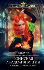 Тур Т.. Роннская Академия Магии. Кафедра демонологии