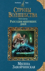 Завойчинская М.В.. Струны волшебства. Книга третья. Рапсодия минувших дней