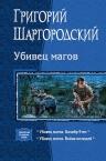 Шаргородский Г.К.. Убивец магов. Дилогия в одном томе