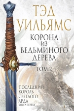 Рекомендуем новинку – книгу «Корона из ведьминого дерева. Том 2»