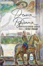Рубина Д.. Наполеонов обоз. Книга 2: Белые лошади