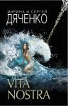 Рекомендуем новинку – книгу «Vita Nostra»