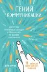 Керпен Д.. Гений коммуникации. Искусство притягивать людей и превращать их в своих союзников