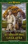 Степанов Н.В.. Алтарный маг. Сила духа