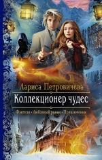Петровичева Л.К.. Коллекционер чудес