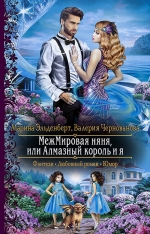 Эльденберт М., Чернованова В.М.. МежМировая няня, или Алмазный король и я