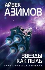 Азимов А.. Звезды как пыль