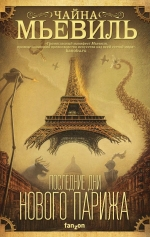 Мьевиль Ч.. Последние дни Нового Парижа