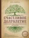 Кириллова Ю.М.. Счастливое долголетие. Энциклопедия самых эффективных советов для здоровья