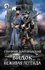 Шаргородский Г.К.. Видок. Неживая легенда
