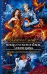 Савенко В.А.. Университет магии и обмана. Иллюзия правды