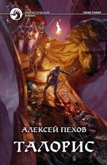 Пехов А.Ю.. Талорис