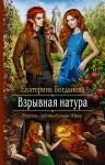 Богданова Е.. Взрывная натура