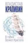 Крапивин В.П.. В глубине Великого Кристалла. Пограничники
