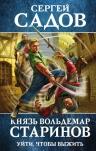 Садов С.. Князь Вольдемар Старинов. Книга первая. Уйти, чтобы выжить