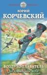 Корчевский Ю.Г.. Воздухоплаватель. Во вражеском небе