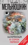Мельнюшкин В.И.. Затерянный в сорок первом