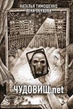 Тимошенко Н.В., Обухова Е.А.. Чудовищ.net