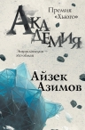 Азимов А.. Академия