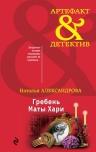 Александрова Н.Н.. Гребень Маты Хари