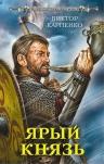 Карпенко В.Ф.. Ярый князь