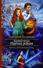Богданова Е.. Взрывная натура. Обратная реакция