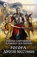 Злотников Р.В., Калинин Д.С.. Рогора. Дорогой восстания