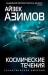Азимов А.. Космические течения
