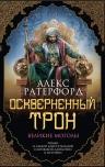 Ратерфорд А.. Оскверненный трон