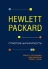 Бергельман Р., МакКинни У., Меза Ф.. Hewlett Packard. Стратегия антихрупкости