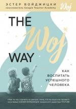 Войджицки Э.. The Woj Way. Как воспитать успешного человека