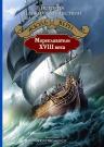 Верн Ж.. Мореплаватели XVIII века