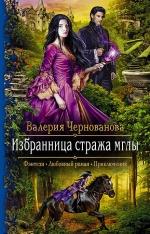 Чернованова В.М.. Избранница стража мглы
