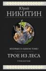 Никитин Ю.А.. Трое из Леса. Трилогия