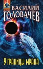 Головачёв В.В.. У границы мрака