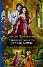 Чернованова В.М.. Избранница стража мглы. Цветок из пламени