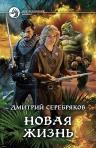 Серебряков Д.. Новая жизнь
