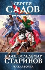Садов С.. Князь Вольдемар Старинов. Книга вторая. Чужая война