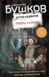 Бушков А.А.. Топоры и стрелы. Первая книга новой трилогии «Остров кошмаров»