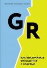 Уоткинс М., Эдвардс М., Такрар У.. GR. Как выстраивать отношения с властью