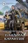 Калбазов К.Г.. Пандора. Карантин