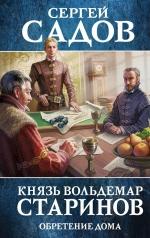 Садов С.. Князь Вольдемар Старинов. Книга третья. Обретение дома