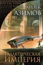 Азимов А.. Галактическая Империя