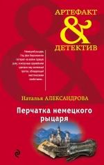Александрова Н.Н.. Перчатка немецкого рыцаря
