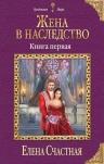 Счастная Е.С.. Жена в наследство. Книга первая