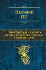 Ян В.Г.. Чингисхан. Батый. Лучшие исторические романы в одном томе