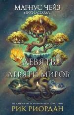 Риордан Р.. Магнус Чейз и боги Асгарда. Девять из Девяти Миров