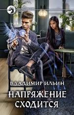 Ильин В.А.. Напряжение сходится